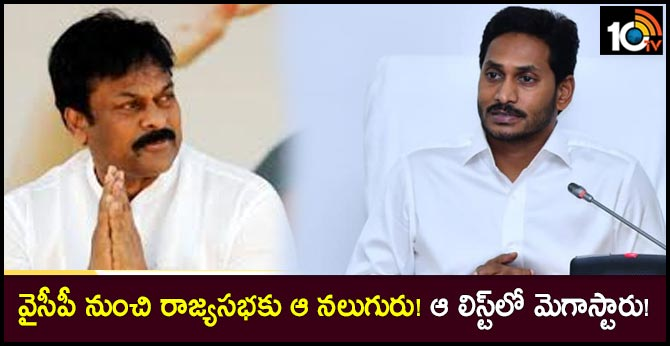 Four members list from Ysrcp, included Megastar Chiranjeevi with others