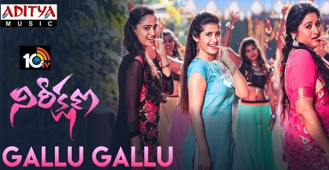 Gallu Gallu Full Video Song - Nireekshana