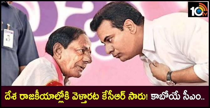 KTR will be chief minister of telangana state, If KCR would go for national politics