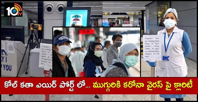 Kolkata airport rubbishes reports claiming 3 coronavirus cases detected at airport