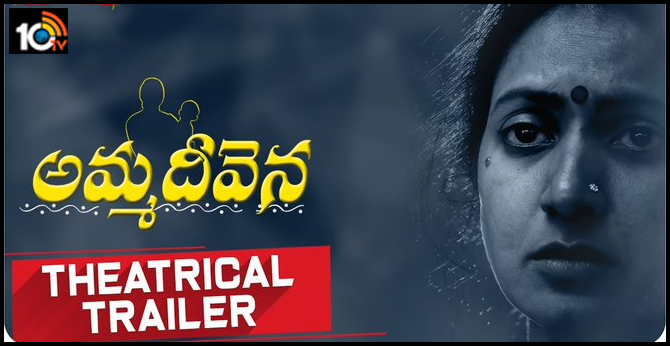 Amma Deevena - Theatrical Trailer