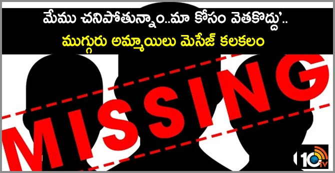 Missing three young women in Visakhapatnam We are dying SMS