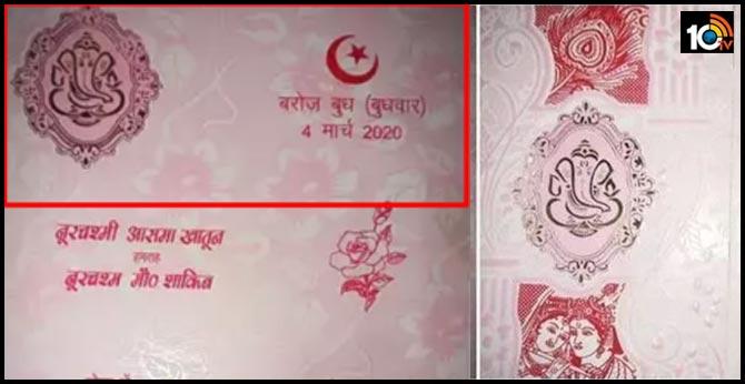 Muslim man from Meerut prints photo of Radha-Krishna and Ganesha on wedding invite