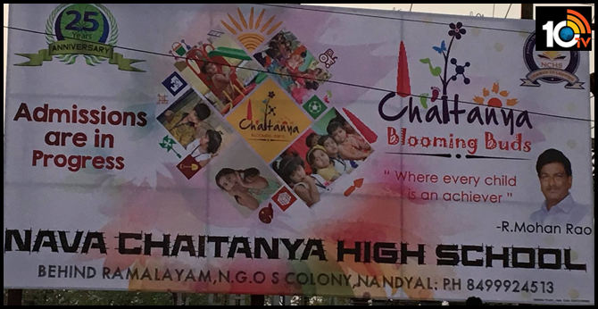 harassment of girls students In Nandyala Navachaitanya school karnool