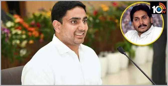 Nara Lokesh satire on CM YS Jagan over budget