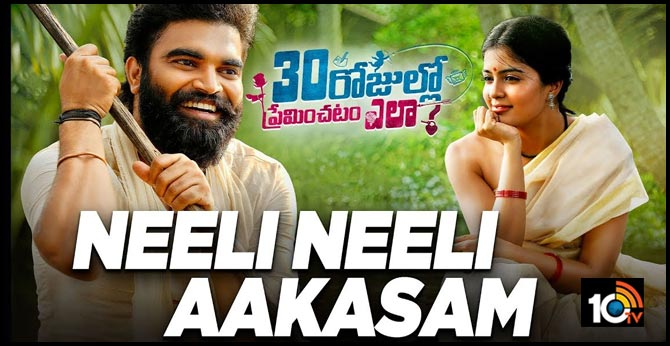 Neeli Neeli Aakasam Full Video Song - 30 Rojullo Preminchadam Ela