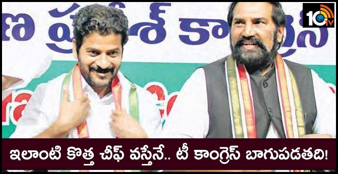 New Chief should be appointed for Telangana congress set in future track