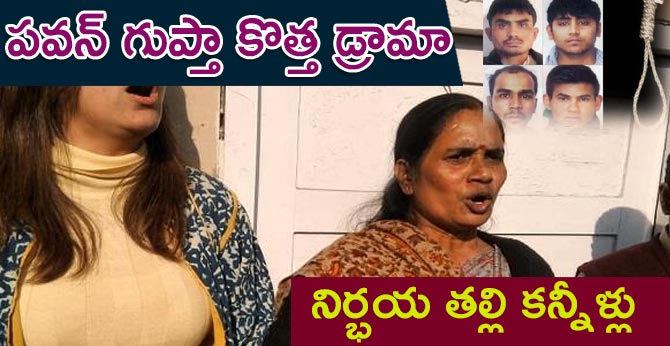 Nirbhaya mother cries | Pawan Gupta New Drama