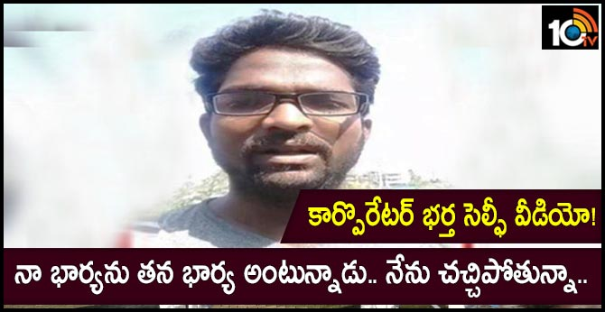 Nizamabad corporator husband selfie video viral, alleged going to suicide