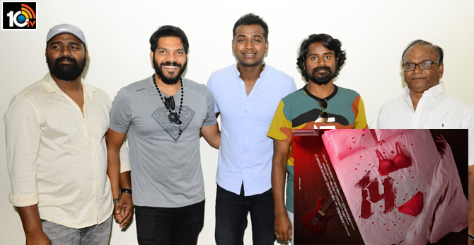 Romantic Thriller 14 Movie First Look Motion Poster Launched