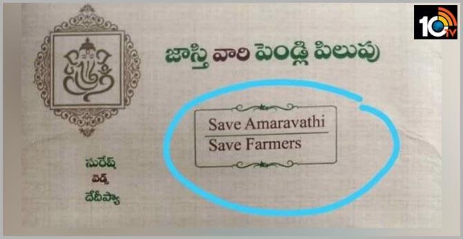 Save Amaravati Save Farmers Caption On Wedding Card