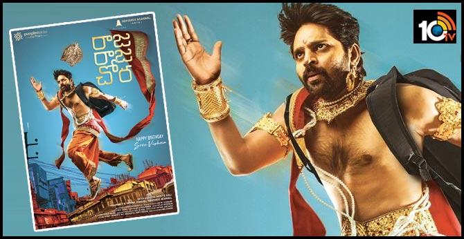 Sree Vishnu's Raja Raja Chora First Look