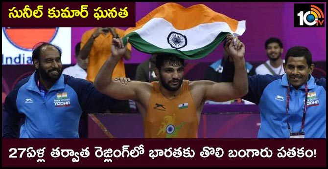 Sunil Kumar wins India's first Greco-Roman Asian gold after 27 years