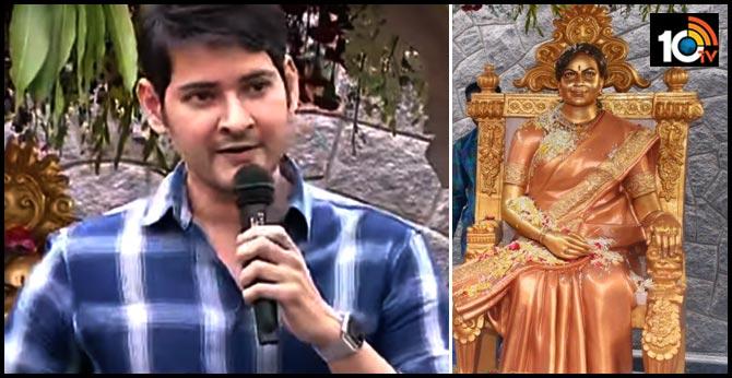 Superstar Mahesh Babu Speech at Vijaya Nirmala Statue unveiled Ceremony
