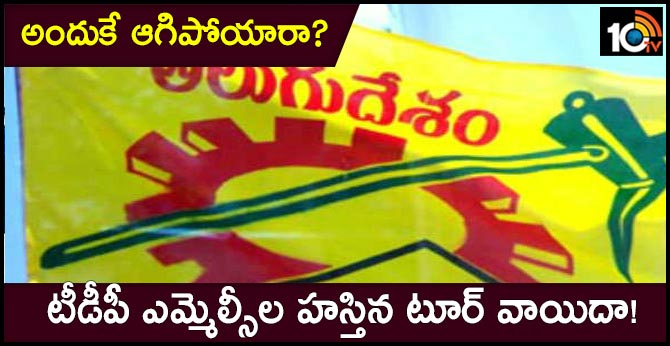TDP MLCs Delhi tour postponed due to appointments of central ministers not confirmed yet