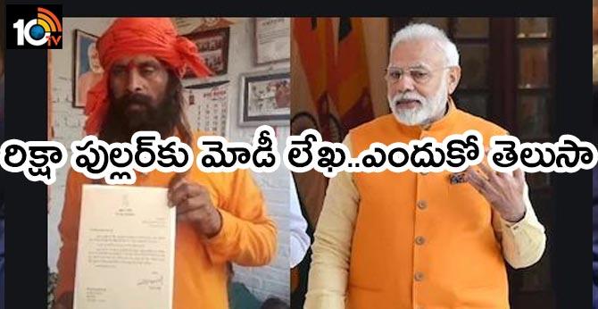Varanasi rickshaw puller got a letter from PM Modi
