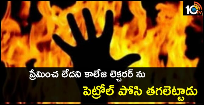 Woman College  lecturer 25, Set On Fire By Stalker In Maharashtra