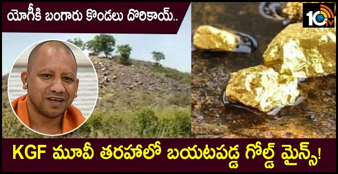 Yogi Adityanath strikes gold! 3,500-tonne goldmine found in Uttar Pradesh's Sonbhadra district