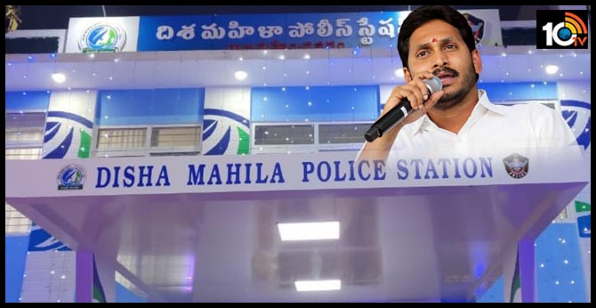 cm jagan to open first disha police station