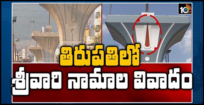 namala controversy in tirumala