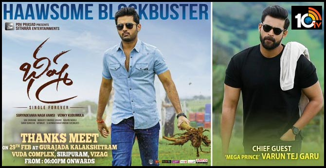Varun Tej will be gracing the Block buster Bheeshma Thanks Meet event as Chief Guest