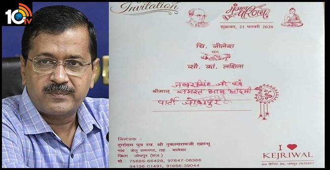 rajasthan jaipur kejriwal craze reached outside delhi i love kejriwal written on wedding card
