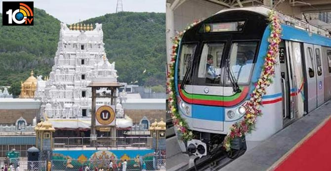 Tirupati - Tirumala Light Metro Train Possible?
