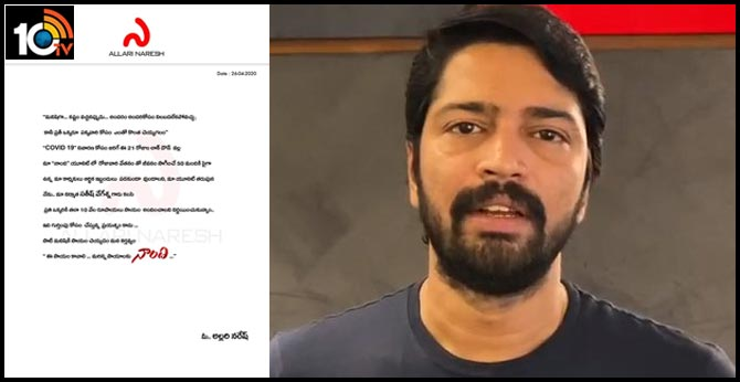 Allari Naresh and Satish Vegesna  decided to donate 10k each for 50+ daily wage workers