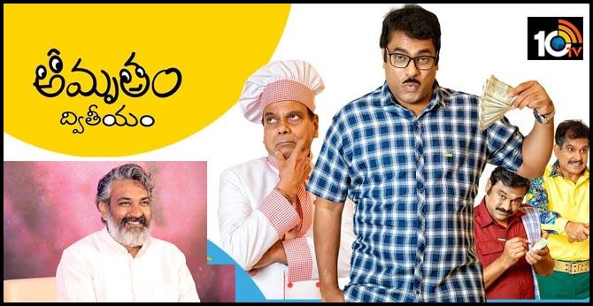Amrutham Dhvitheeyam - Trailer