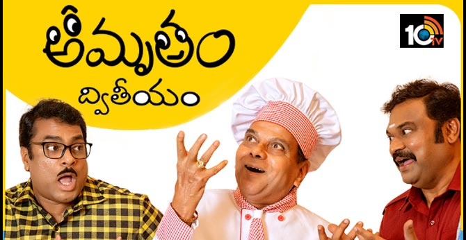 Amrutham Stands at its No.1 Place in Youtube