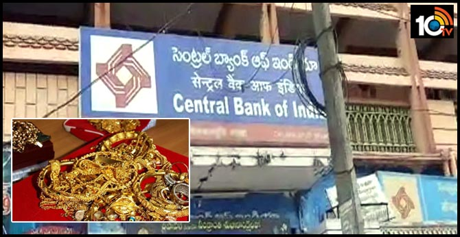 Bank staff cheating on Goldlones at Central Bank of Machilipatnam .. Rs.6.71 crores scam