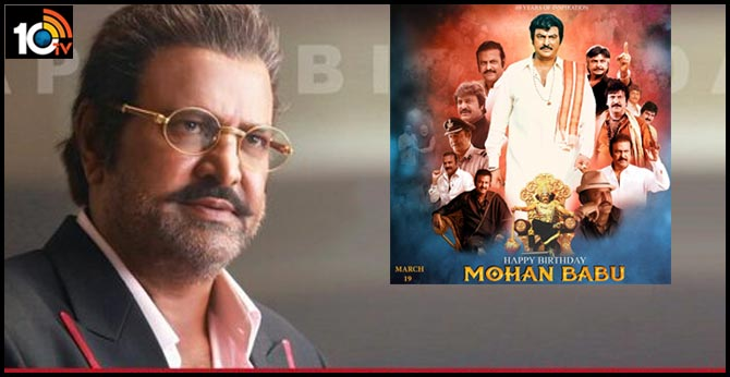 Birthday Wishes To Collection King Dr. Mohan Babu