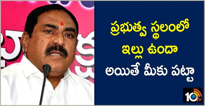 Have you house in the Govt space..errabelli Dayakar Reddy