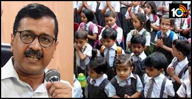 Kejriwal government will continue to control the school fees in Delhi