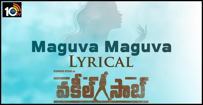 Maguva Maguva Lyrical Song