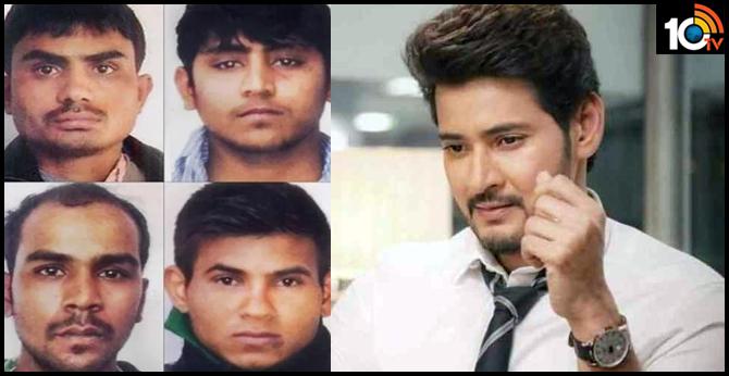 Mahesh Babu about Nirbhaya convicts hanged