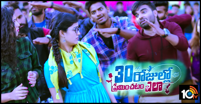 Meeko Dhandam Video Song - 30 Rojullo Preminchadam Ela
