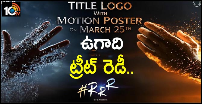 Much Awaited RRR Motion Poster Tomorrow