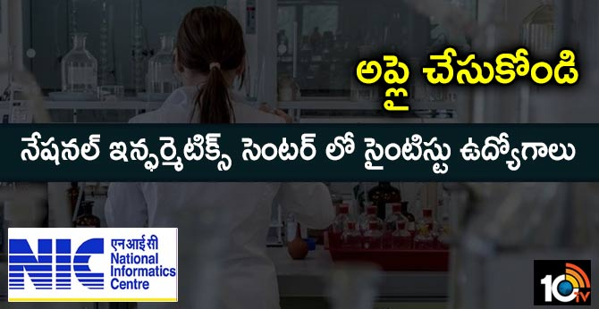 NIC Recruitment 2020: 495 Vacancies for Scientist B and Scientific/Technical Assistant A Posts