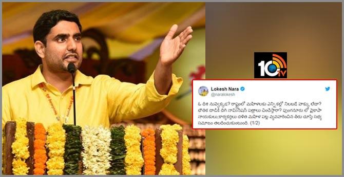 Nara Lokesh Tweet On Local Body Election