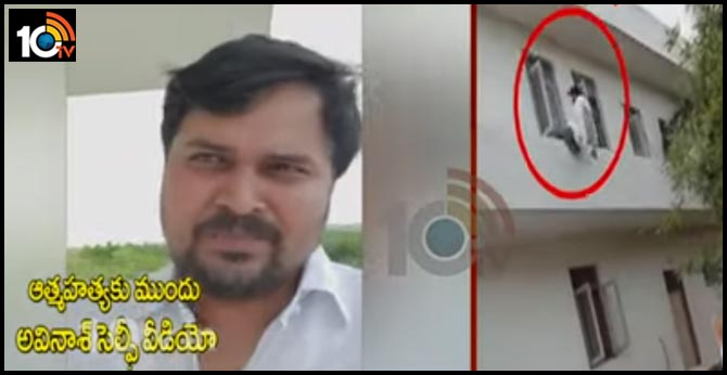 TDP leader Avinash Selfie video before suicide attempt