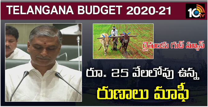 Telangana Budget .. Good news for farmers: Rs. Loans under 25 are waived