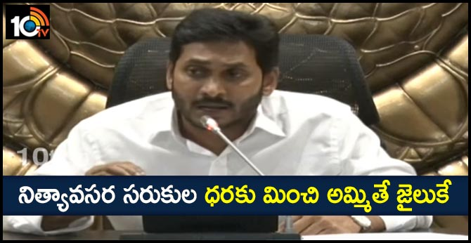 Will go jail to if grocery commodities prices hike more than govt prices, Warns CM Jagan