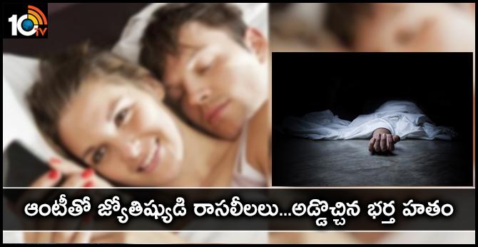 patna woman Extra marital affair with an astrologer and kills husband