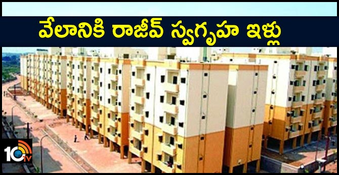 rajiv swagruha houses ready to sell in auction by telangana govt