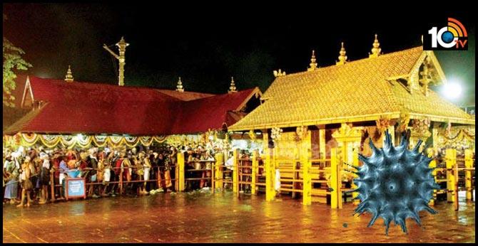 Corona Effect .... devotees Don't come to Sabarimala says TDB
