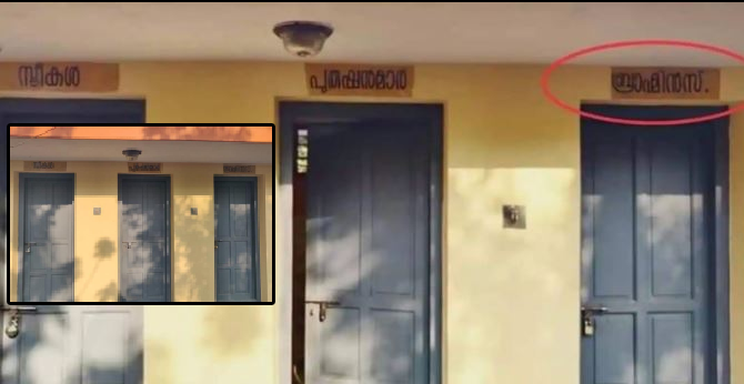 special toilets for brahmins in kerala..Controversial toilet board
