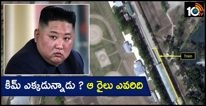 Kim Jong-un's train possibly spotted at North Korean resort