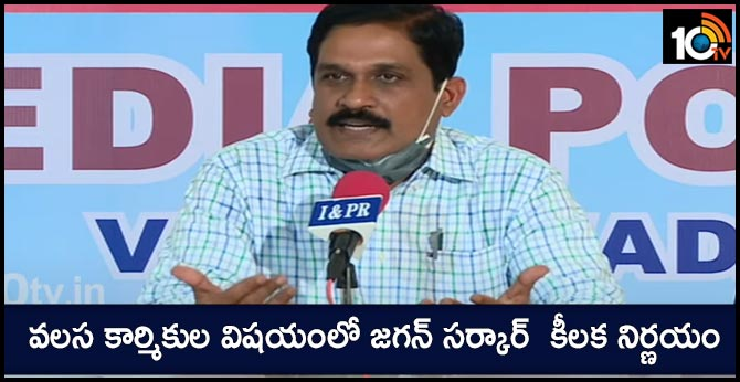 Jagan Govt key decision in the case of migrant workers