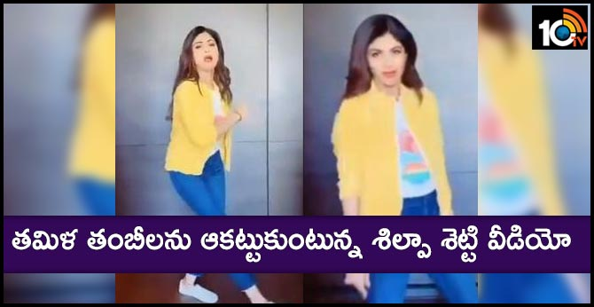 shilpa-shetty-kundras-vaathi-coming-vedeo-goes-viral